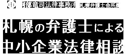 札幌の弁護士による中小企業法律相談|阿部竜司法律事務所 札幌弁護士会所属